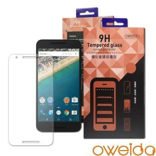 【oweida】LG Nexus 5X 鋼化玻璃保護貼