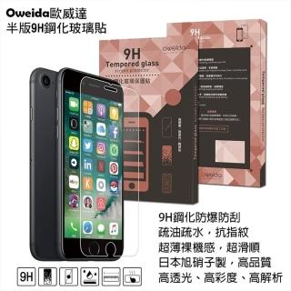 【oweida】OPPO R9 Plus 鋼化玻璃保護貼