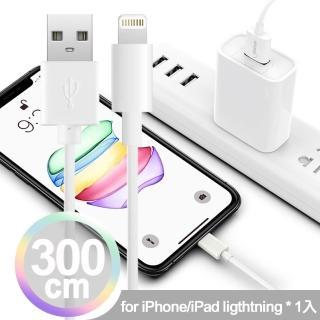 【HANG】iphone7/iphone6s/6s plus/ipad pro/air2/ipad mini2/mini3/mini4 快速傳輸線(3公尺)