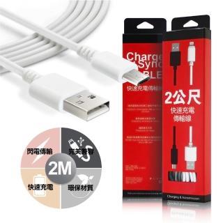 【HANG】安卓系列USB 快速充電傳輸線-白色(2公尺)