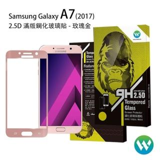 【oweida】Samsung  Galaxy A7 滿版鋼化玻璃保護貼(2017)
