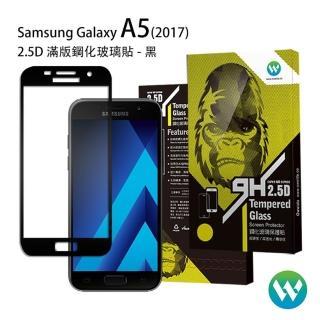 【oweida】Samsung  Galaxy A5 滿版鋼化玻璃保護貼(2017)
