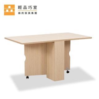 【城市家居-綠的傢俱集團】魔術空間-多功能收納折疊桌餐桌-加厚版(白橡色)