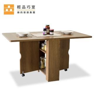 【綠的傢俱】魔術空間-多功能收納折疊桌餐桌-加厚版(深橡色)