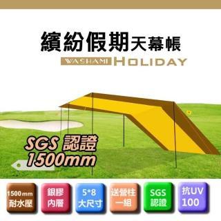 【WASHAMl】500X800超大型銀膠防水天幕帳 炊事帳(12孔)