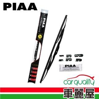 【日本PIAA】雨刷PIAA超強矽膠撥水24(95060-8mm)