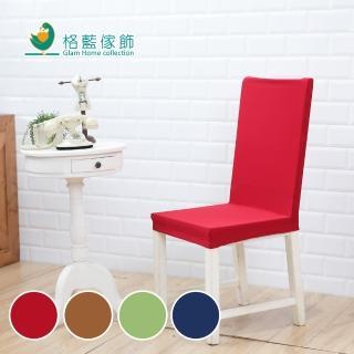 【格藍傢飾】典雅魔術彈性椅套(4色任選)