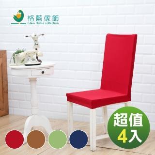 【格藍傢飾】典雅魔術彈性椅套(4入組)