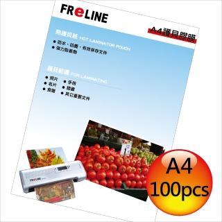 【FReLINE】A4護貝膠膜(FF-A4100)