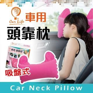 【CarLife】車用頭靠枕-1入(汽車/頭靠枕/午睡枕)