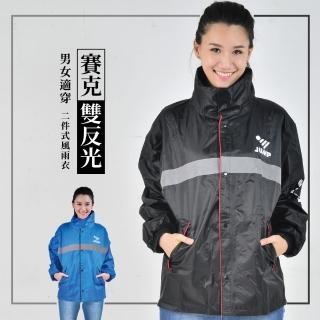 【JUMP】雅緻反光套裝連身休閒風雨衣(S-3XL_二色)