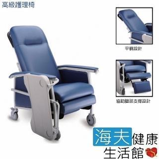 【海夫健康生活館】高級護理椅