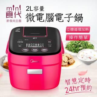 【Midea美的】mini食代2L容量微電腦電子鍋(電子鍋)