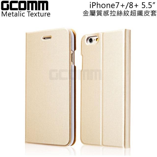 【GCOMM】iPhone7 Plus 5.5吋 Metalic Texture 金屬質感拉絲紋超纖皮套(香檳金)