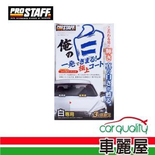 【日本PRO STAFF】腊 Prostaff 俺 純白極上護膜_250ml(S138)
