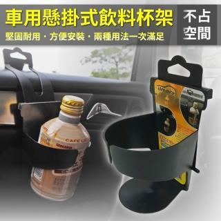 車用懸掛式飲料水杯架(2入)