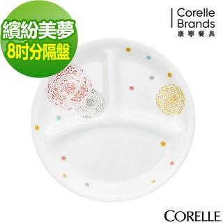 【美國康寧 CORELLE】繽紛美夢8吋分隔盤(385)