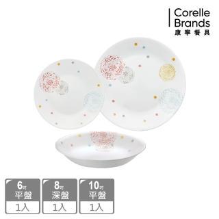 【美國康寧 CORELLE】繽紛美夢3件式餐盤組(301)