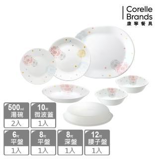 【美國康寧 CORELLE】繽紛美夢7件式餐盤組(701)