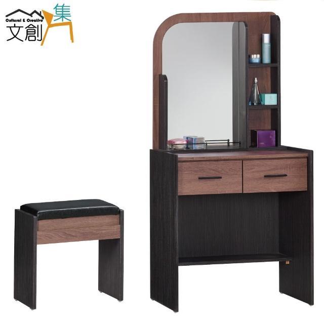 【文創集】尼雅 時尚2.5尺木紋雙色立鏡式化妝台組合(含化妝椅)