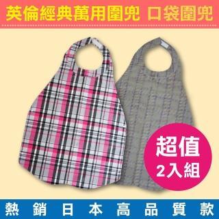 【超值2入組】英倫經典萬用圍兜 成人圍兜 口袋圍兜(熱銷日本高品質款 成人孩童都適用)