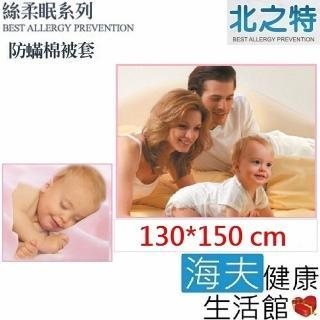 【北之特】防蹣寢具_被套_E2絲柔眠_嬰兒(130*150 cm)