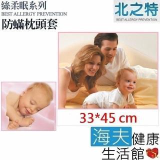 【北之特】防蹣寢具_枕套_E2絲柔眠_嬰兒(33*45 cm)