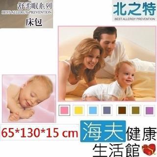 【北之特】防蹣寢具_床包_舒柔眠_嬰兒(65*130*15 cm)