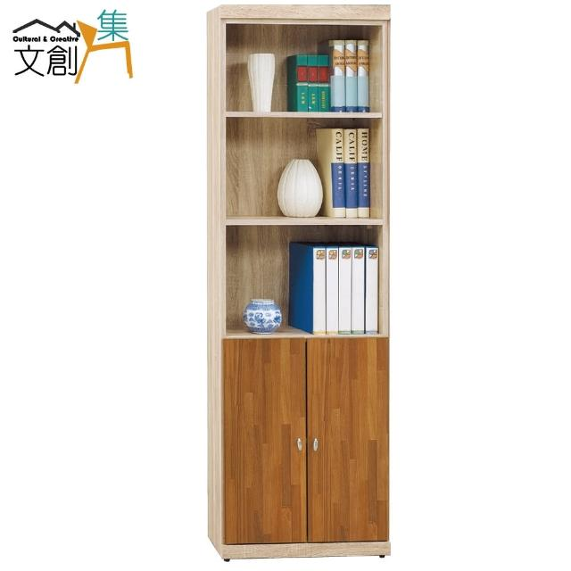 【文創集】范特亞  時尚2尺二門書櫃-收納櫃(二色可選)