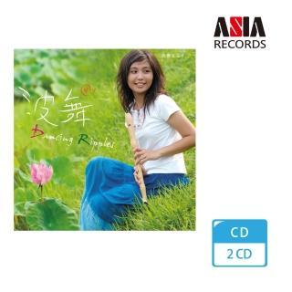 【亞洲唱片】波舞(2CD)(快樂直笛手系列)