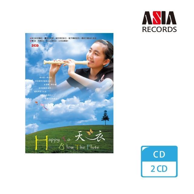 【亞洲唱片】天衣(2CD)(快樂直笛手系列)