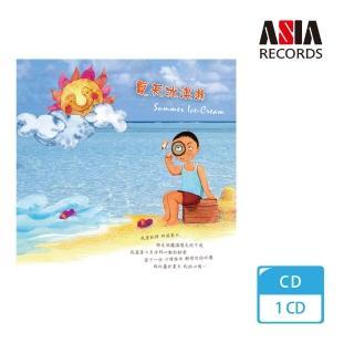 【亞洲唱片】夏天冰淇淋(四季的呢喃系列)