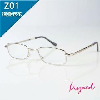 【MEGASOL】抗藍光UV400摺疊老花眼鏡(經典中性全銀框-Z01)