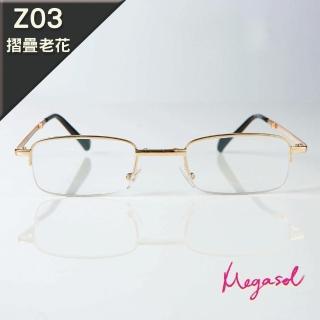 【MEGASOL】抗藍光UV400摺疊老花眼鏡(經典中性半框金框-Z03)