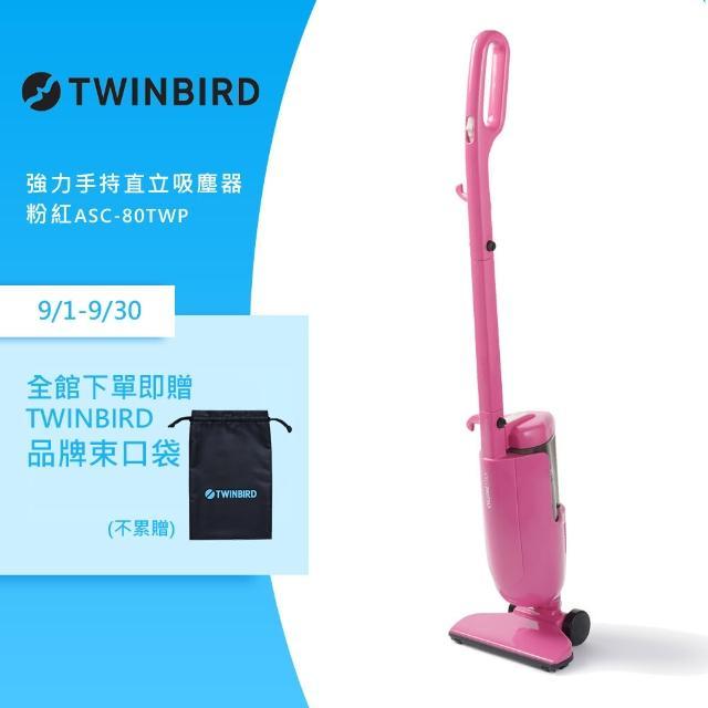 【7-25-8-25買就抽OSTER豪禮】日本TWINBIRD 強力手持直立兩用吸塵器(粉紅ASC-80TWP)