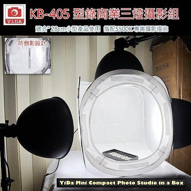【YIDA KB405】40cm攝影棚三燈組(攝影棚燈)