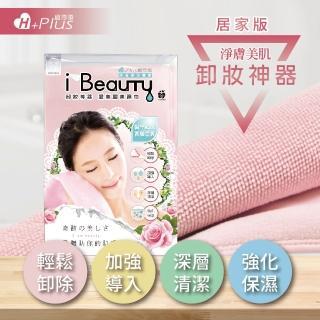 【極淨源沐浴淨水專家】《i 美麗》美肌神器─魔顏Q18卸妝巾(卸妝巾)