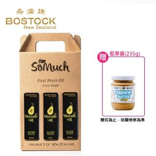 【壽滿趣- Bostock】頂級冷壓初榨酪梨油(250ml 三瓶禮盒裝)