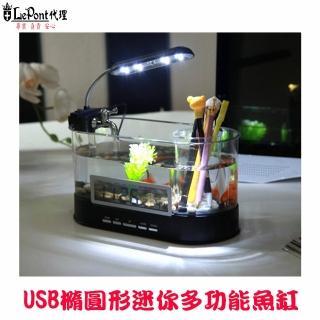 【LEPONT】USB橢圓形迷你多功能魚缸