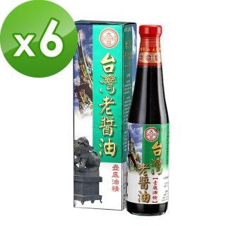 【西螺大同醬油】台灣老醬油壼底油精x6入(手工粹釀180天)