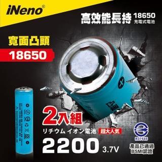 【iNeno】雙層絕緣寬面凸點18650 高強度鋰電池 2200mah 2入(台灣BSMI認證)