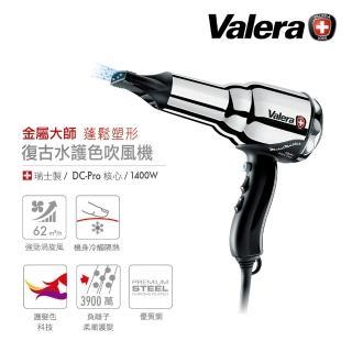 【Valera 維力諾】極速水護色吹風機(金屬大師 24K金)