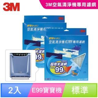 【3M】E99寶寶空氣清淨機專用濾網(2入超值組)