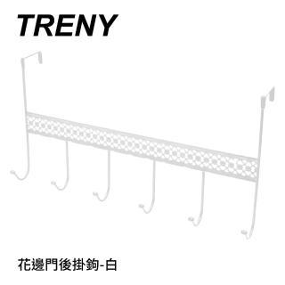 【TRENY】花邊門後掛勾(白)