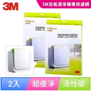 【3M】超優淨型空氣清淨機MFAC-01專用濾網(2入超值組)