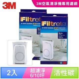 【3M】超濾淨型6/10坪空氣清淨機活性碳濾網(2入超值組)