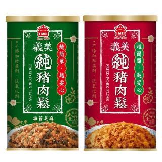 【義美】純豬肉鬆-原味+海苔芝麻(附提袋)