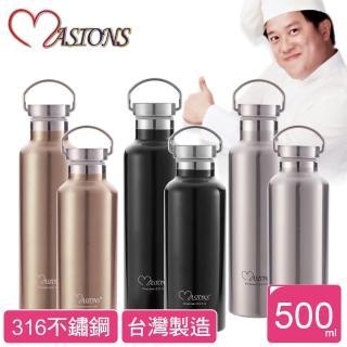 【美心 MASIONS】台灣製造維多利亞頂級316不鏽鋼真空保溫杯500ML台灣製造(台灣製造)
