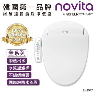 【韓國 novita】諾維達微電腦溫水洗淨便座(BI-304T)