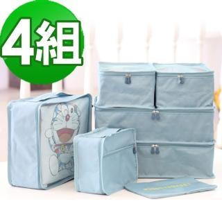 【JIDA】新一代輕巧素雅旅行收納7件套組(4套組)